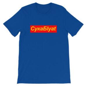 Cyka Blyat meme T-Shirt